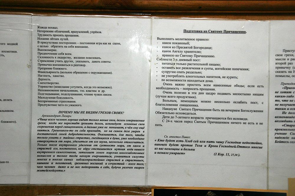 Список грехов (NEW!!! РПЦ edition) ...